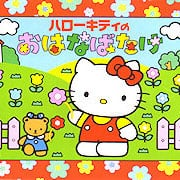 Hello Kitty Flower Shop